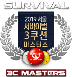 Survival 3-Cushion Masters Seoul 2019